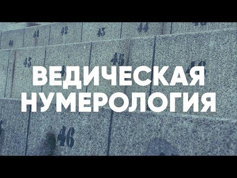 Ведическая нумерология.