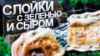 Слойки с укропом петрушкой и сыром