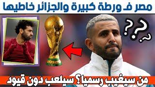 رياض محرز وسعيد بن رحمة في قائمة بلماضي والمصري محمد صلاح في ورطة