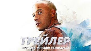 Три икса: Мировое господство - Трейлер на Русском | 2017 | 2160p
