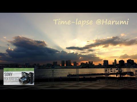 Time-lapse タイムラプス @Harumi 晴海ターミナル (Sony RX100M3)