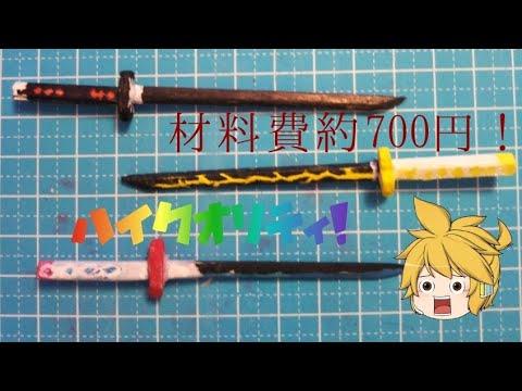 割り箸 日輪 刀