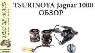 TSURINOYA Jaguar 1000. Хорошая катушка для ультралайта. Обзор