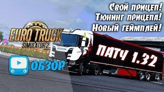 Euro Truck Simulator 2 | ETS 2 1.32 - Обзор и первый взгляд на патч 1.32