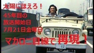 作曲:大野克夫 演奏:井上尭之バンド さて、皆さんとうとう7月21日の金...