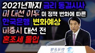 한국은행 금리 동결전망 / 금통위 기자회견내용 참고 /…