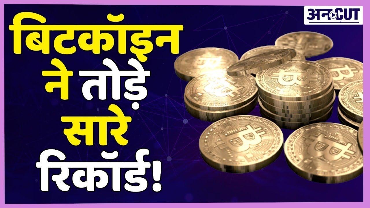 despre bitcoin în hindi)