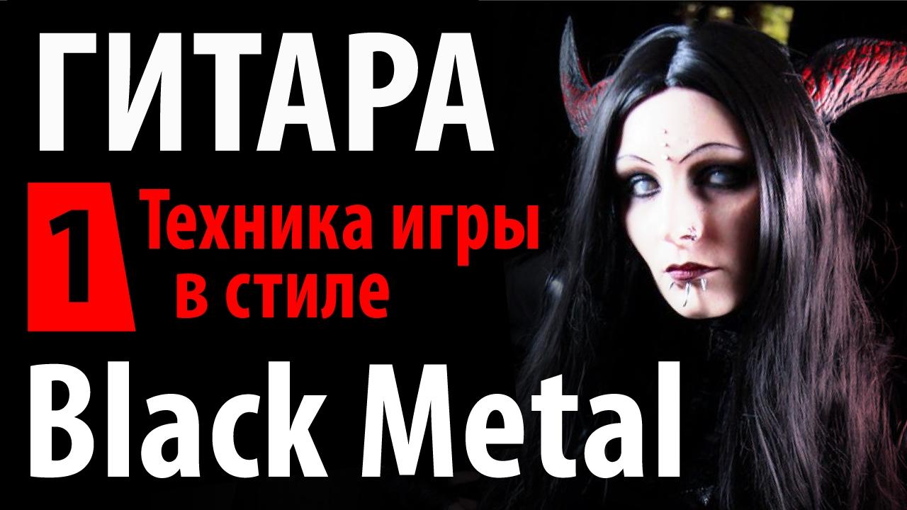 Black Metal Техника игры на гитаре в стиле Black Metal   Часть 1