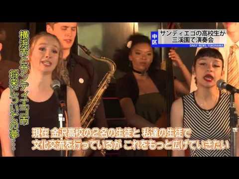 Mission Bay High School Music (Japan Trip 2017 - Newscast from Sankeien Garden)