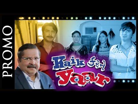 Promo: Kaik Karne Yaar | Aruna Irani,Tiku Talsania | Urban Gujarati Film  2016 Releasing 11 Nov,2016