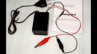 Интеллектуальное зарядное устройство для аккумуляторов(г. Харьков. Тел.093-55-4242-2 Интеллектуальное зарядное устройство «Импульс» -- предназначено для зарядки гермет..., 2014-06-11T21:14:01.000Z)