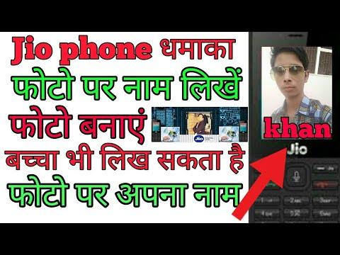 Jio फोन में फोटो पर नाम कैसे लिखें, Jio Phone Me Apne Photo Pr Name Kaise Likhe
