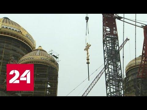 На купола главного храма Вооруженных сил России устанавливают кресты - Россия 24