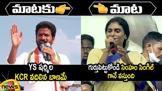 Combat of Words Between Congress MP Revanth Reddy and YS Sharmila | Telangana News | Mango News