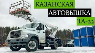 Казанская автовышка ТА-22 на шасси ГАЗон NEXT! 22 метра, КЭМЗ. Полный обзор!
