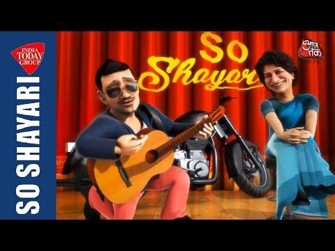 Robert Vadra और Priyanka Gandhi की  ED वाली शायरी   SoShayari