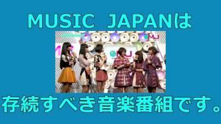 MUSIC JAPAN は、存続すべき大切な音楽番組です。 NHKは、進むべき道を...