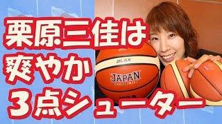 【リオ五輪】栗原三佳 かわいい3点シューター!バスケットボール女子日本代表