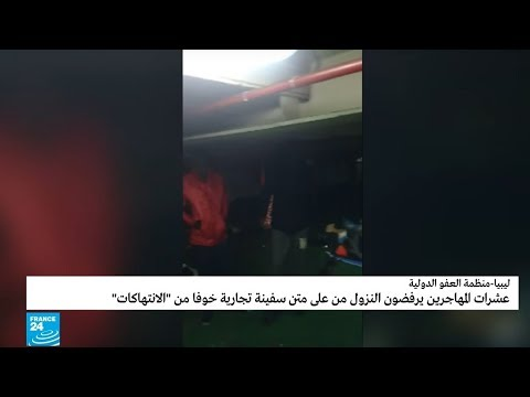 السلطات الليبية ستقتحم سفينة المهاجرين الراسية قرب ميناء مصراتة  - نشر قبل 16 ساعة
