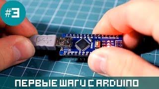 Уроки Ардуино #0.5 Начало работы с Arduino, первые шаги