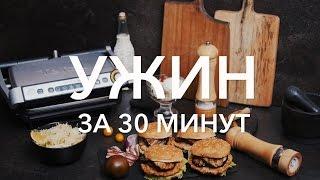 Ужин на гриле за 30 минут [Рецепты Bon Appetit]