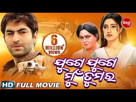 Odia Full Movie -JUGE JUGE MUN TUMARA ||...