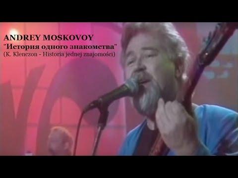 червоны гитары история одного знакомства по русски