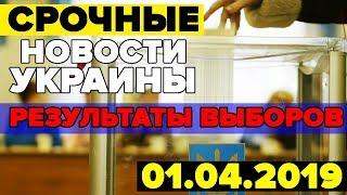 СРОЧНЫЕ НОВОСТИ УКРАИНЫ — ШОКИРУЮЩИЙ РЕЗУЛЬТАТ ВЫБОРОВ — 01.04.2019