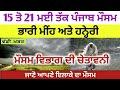 Punjab Weather Today 15 - 21 May   Punjab Weather Today