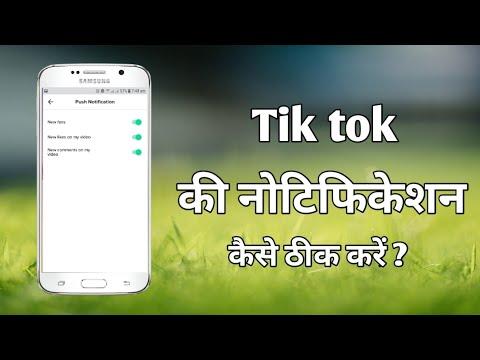 How To Turn On Notifications On TikTok? [Easy Guide]  |Tiktok 4 Notifications