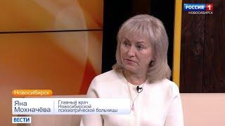Может ли коронавирус свести человека с ума рассказывает новосибирский эксперт