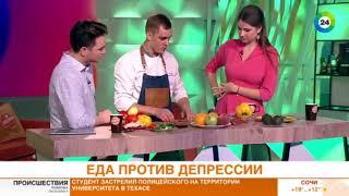 Еда против депрессии: готовим салат с тунцом и персиком - МИР24
