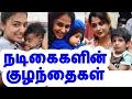 நடிகைகளின் குழந்தைகள் |Tamil actress  son and daughter |   Tamil cinema news  |   Cinerockz