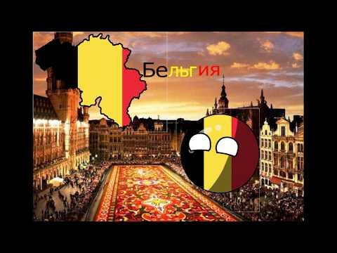 видео: SpeedArt Страна нашего времени:Бельгия CountryBalls