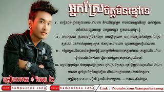 អ្នកស្រែចិត្តមិនខ្មៅទេ ថែល ថៃ Nak Sre Jit Min Kmao Te Thel Thai Full Audio + Lyric YouTube 7