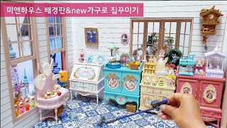 miniature re-ment dollhouse ro…