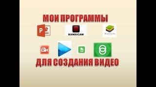Мои программы и устройства для создания видео!? Лайфхаки!
