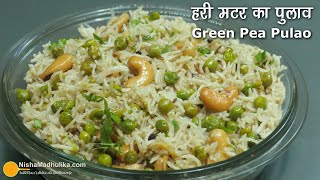 Matar Pulao Recipe | ताज़ा मटर का पुलाव । Green Peas Pulao in Pressure Cooker