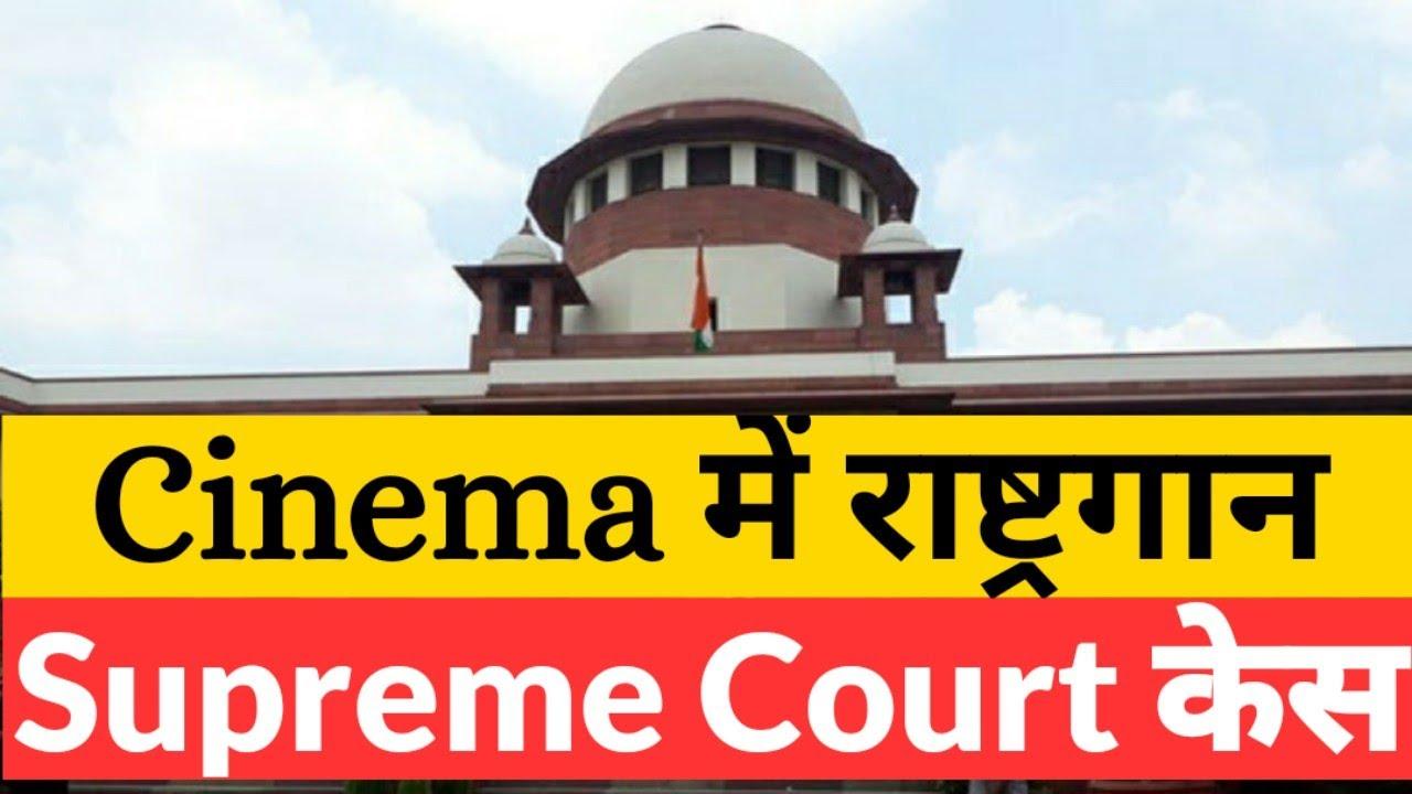 National Anthem in Cinema in India | Shyam Narayan Choksey vs Union of India 2016 - Supreme Court