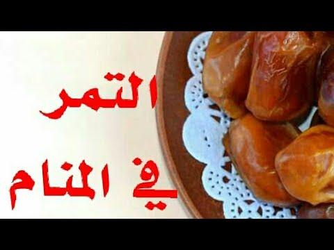 تفسير رؤية التمر في المنام للعزباء تفسير الاحلام Tafsir Ahlam التمر في المنام Tafsir Ahlam Youtube