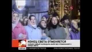 Будет ли конец света 21 декабря 2012 года?(, 2012-12-14T21:38:02.000Z)