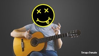 Нирвана Фингерстайл на гитаре + табы