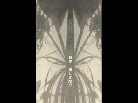 Andrew Chalk / アンドリュー チョーク:  Kanashiki Haibun / 悲しき配分 (excerpt) Mp3