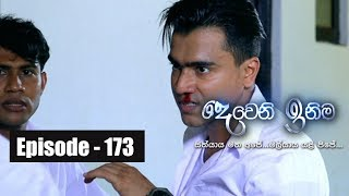 Deweni Inima | Episode 173 04th October 2017 Thumbnail
