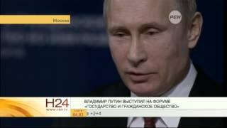 Путин рассказал о задачах НКО в России
