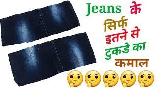 Jeans के सिर्फ इतने से टुकडे का कमाल एक बार जरुर देखें | by Hand made idea