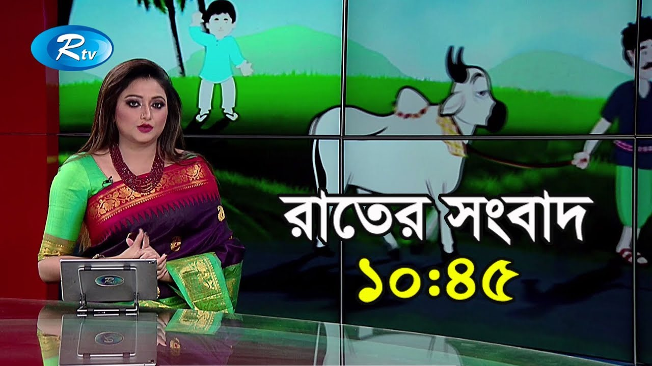 রাতের সংবাদ | ১৩ আগস্ট ২০১৯ | Bangla News | Rtv Rater News