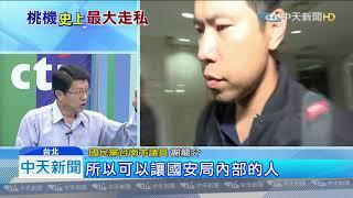 20190724中天新聞 走私菸為牟利? 藍營爆:是為送樁腳 檢調還不快查!