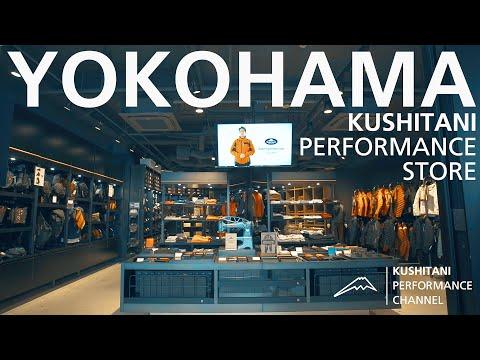 横浜のみなとみらい(MARINE & WALK YOKOHAMA)にあるクシタニのお店を紹介|KUSHITANI PERFORMANCE STORE YOKOHAMA