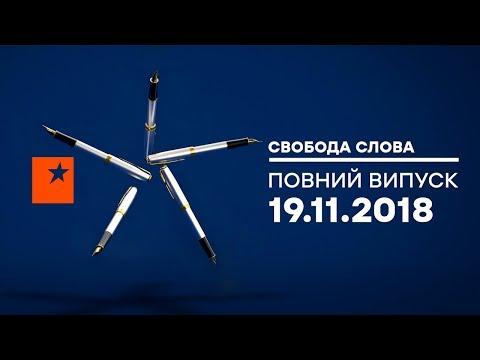 Телеканал ICTV: СВОБОДА СЛОВА - ОНЛАЙН ТРАНСЛЯЦИЯ - Сегодня на ICTV | Прямой эфир 19.11.2018